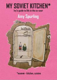 My Soviet Kitchen, by Amy Spurling